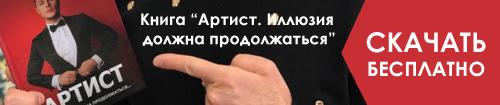 """Книга """"Артист"""" Скачать бесплатно"""