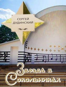 Сергей Дудинский звезда в парке Сокольники