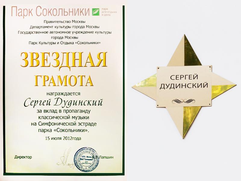 Звезда Сергея Дудинского в Сокольниках